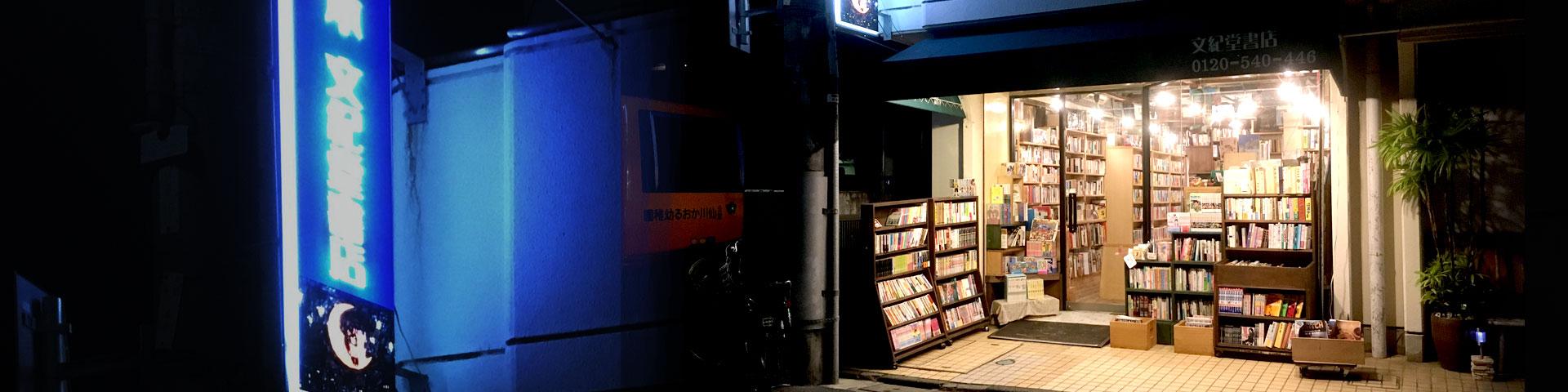 世田谷ネット販売事務所