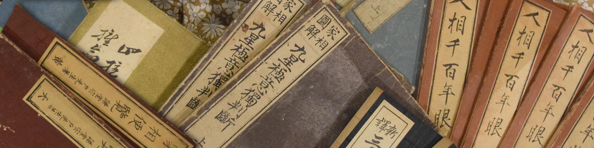 神道・修験道・神社史・伝統行事・占術・易学・方位学・和本他