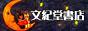 文紀堂書店 バナー88×31px